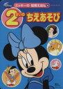 【中古】 ディズニー ミッキーの知育えほん(6) 2さいのちえあそび ディズニーブックス/絵本・児童書(その他) 【中古…
