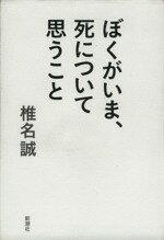 【中古】 ぼくがいま、死について思うこと /椎名誠【著】 【中古】afb
