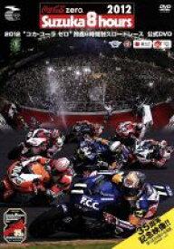 """【中古】 2012""""コカ・コーラ ゼロ""""鈴鹿8時間耐久ロードレース 公式DVD /スポーツ 【中古】afb"""