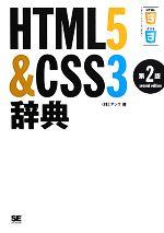 【中古】 HTML5&CSS3辞典 /アンク【著】 【中古】afb
