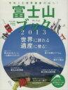 【中古】 富士山ブック(2013) 世界に誇れる遺産に登る! 別冊 山と溪谷/山と溪谷社(編者) 【中古】afb