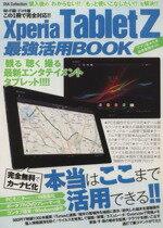 【中古】 Xperia Tablet Z 最強活用BOOK DIA Collection/情報・通信・コンピュータ(その他) 【中古】afb