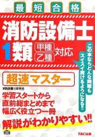 【中古】 消防設備士1類超速マスター /消防設備士研究会【編著】 【中古】afb