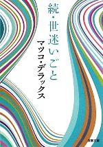 【中古】 続・世迷いごと 双葉文庫/マツコ・デラックス【著】 【中古】afb
