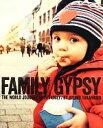 【中古】 FAMILY GYPSY 家族で世界一周しながら綴った旅ノート /高橋歩【著】 【中古】afb