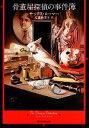 【中古】 骨董屋探偵の事件簿 創元推理文庫/サックスローマー【著】,近藤麻里子【訳】 【中古】afb