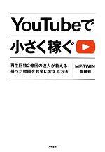 【中古】 YouTubeで小さく稼ぐ 再生回数2億回の達人が教える、撮った動画をお金に変える方法 /関根剣【著】 【中古】afb