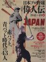 【中古】 日本プロ野球偉人伝 1941−1949編 球史を彩るスーパースターたちの伝説 B.B.MOOK球史発掘シリーズ2/ベー…