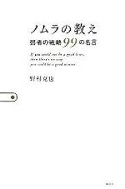 【中古】 ノムラの教え 弱者の戦略99の名言 /野村克也【著】 【中古】afb