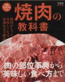 【中古】 焼肉の教科書 /実用書(その他) 【中古】afb