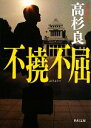 【中古】 不撓不屈 角川文庫/高杉良【著】 【中古】afb