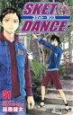 【中古】 SKET DANCE(31) ジャンプC/篠原健太(著者) 【中古】afb
