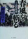 【中古】 春風を斬る 小説・山岡鉄舟 /神渡良平(著者) 【中古】afb