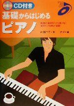 【中古】 CD付き 基礎からはじめるピアノ 楽譜が読めなくても弾ける!弾きたい名曲が満載! Natsume music school/内田洋子(著者) 【中古】afb