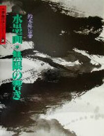 【中古】 水墨画・無限の響き 水墨画の達人シリーズ30/鈴木昇岳(著者) 【中古】afb