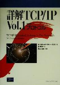 【中古】 詳解TCP/IP(Vol.1) プロトコル /W・リチャード.スティーヴンス(著者),橘康雄(訳者),井上尚司(訳者) 【中古】afb