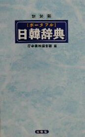 【中古】 ポータブル日韓辞典 /民衆書林編集局(編者) 【中古】afb