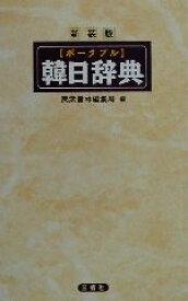 【中古】 ポータブル韓日辞典 /民衆書林編集局(編者) 【中古】afb
