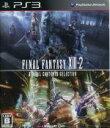 【中古】 ファイナルファンタジーXIII−2 デジタルコンテンツセレクション /PS3 【中古】afb
