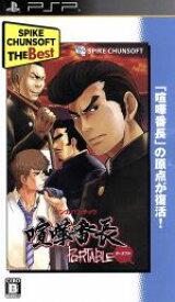 【中古】 喧嘩番長ポータブル Spike Chunsoft the Best /PSP 【中古】afb