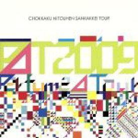 【中古】 Perfume Second Tour 2009「直角二等辺三角形TOUR」(Blu−ray Disc) /Perfume 【中古】afb