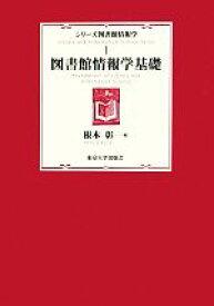 【中古】 図書館情報学基礎 シリーズ図書館情報学1/根本彰【編】 【中古】afb