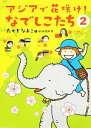 【中古】 アジアで花咲け!なでしこたち コミックエッセイ(2) /たかぎなおこ(著者),NHK取材班(著者) 【中古】afb