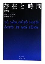 【中古】 存在と時間(2) 岩波文庫/ハイデガー【著】,熊野純彦【訳】 【中古】afb