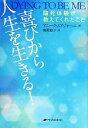 【中古】 喜びから人生を生きる! 臨死体験が教えてくれたこと /アニータムアジャーニ【著】,奥野節子【訳】 【中古…