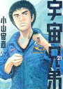 【中古】 宇宙兄弟(21) モーニングKC/小山宙哉(著者) 【中古】afb