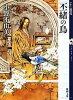 【中古】丕緒の鳥十二国記新潮文庫/小野不由美(著者)【中古】afb