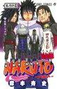 【中古】 NARUTO−ナルト−(65) ジャンプC/岸本斉史(著者) 【中古】afb