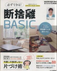 【中古】 必ずできる断捨離BASIC MAGAZINE HOUSE MOOK/やましたひでこ 【中古】afb