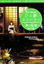 【中古】 5分で読める!ひと駅ストーリー 夏の記憶 西口編 『このミステリーがすごい!』大賞×日本ラブストーリー…