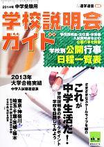 【中古】 中学受験用学校説明会ガイド(2014年) /教育(その他) 【中古】afb