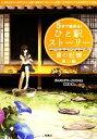 【中古】 5分で読める!ひと駅ストーリー 夏の記憶 東口編 『このミステリーがすごい!』大賞×日本ラブストーリー…