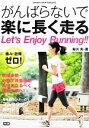 【中古】 痛み・故障ゼロ!がんばらないで楽に長く走る GAKKEN SPORTS BOOKS/鮎川良【著】 【中古】afb