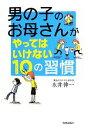 【中古】 男の子のお母さんがやってはいけない10の習慣 /永井伸一【著】 【中古】afb