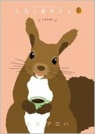 【中古】 しろくまカフェ くるみ味!(5) フラワーCスペシャル/ヒガアロハ(著者) 【中古】afb