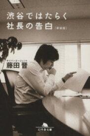 【中古】 渋谷ではたらく社長の告白 新装版 幻冬舎文庫/藤田晋【著】 【中古】afb