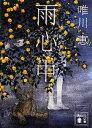 【中古】 雨心中 講談社文庫/唯川恵【著】 【中古】afb