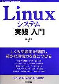 【中古】 Linuxシステム実践入門 Software Design plusシリーズ/沓名亮典【著】 【中古】afb