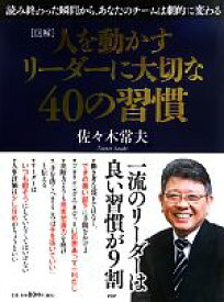 【中古】 図解 人を動かすリーダーに大切な40の習慣 /佐々木常夫【著】 【中古】afb