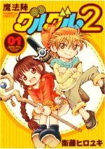 【中古】 魔法陣グルグル2(01) ガンガンC ONLINE/衛藤ヒロユキ(著者) 【中古】afb