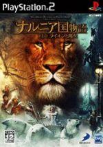 【中古】 ナルニア国物語 第1章:ライオンと魔女 /PS2 【中古】afb