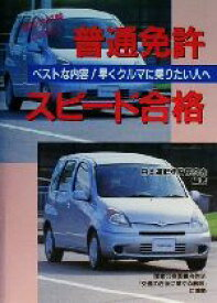 【中古】 普通免許スピード合格 買って・読んで・受かって・乗ろう! /日本運転免許研究会(著者) 【中古】afb