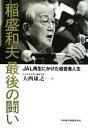 【中古】 稲盛和夫 最後の闘い JAL再生にかけた経営者人生 /大西康之【著】 【中古】afb