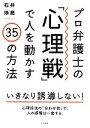 【中古】 プロ弁護士の「心理戦」で人を動かす35の方法 /石井琢磨【著】 【中古】afb