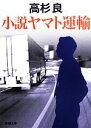 【中古】 小説ヤマト運輸 新潮文庫/高杉良【著】 【中古】afb