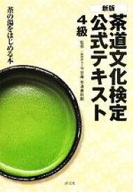 【中古】 茶道文化検定公式テキスト4級 茶の湯をはじめる本 /今日庵茶道資料館【監修】 【中古】afb